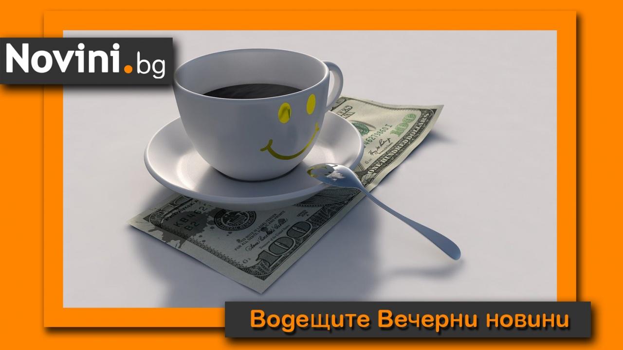 """Водещите новини! Митничарите с подкупите """"400 евро за кафе"""" с окончателни присъди"""