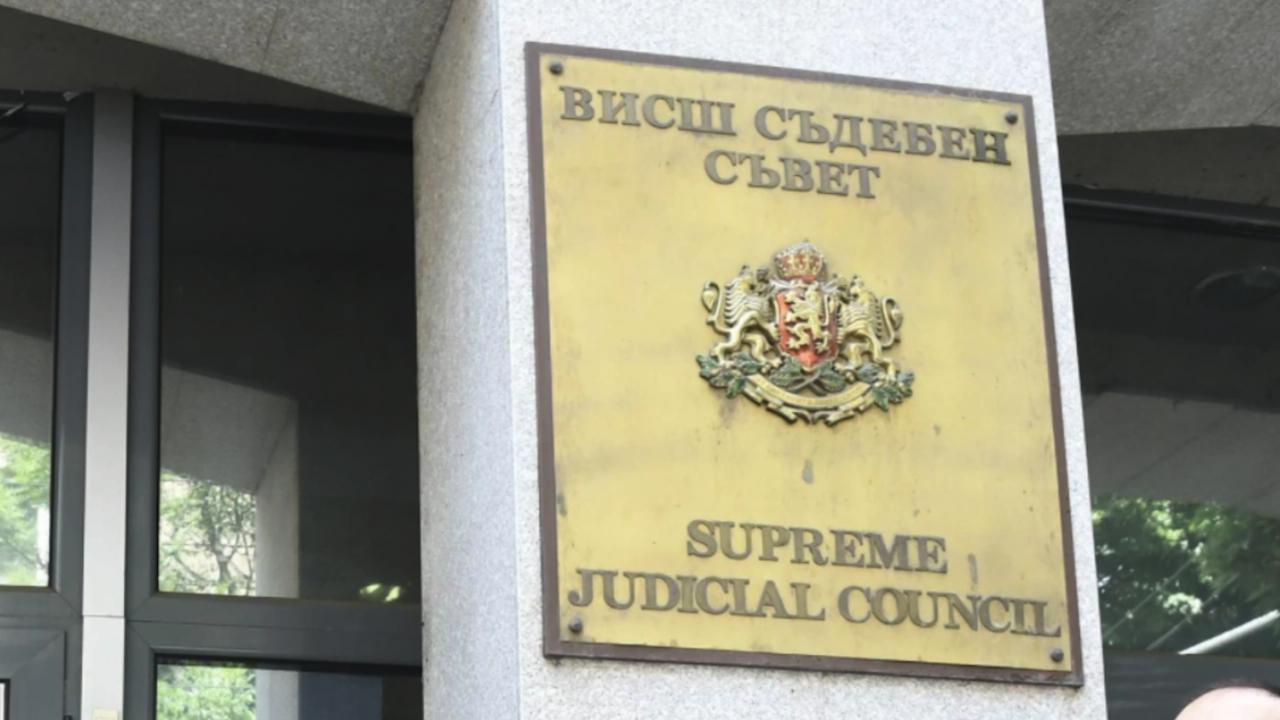 ВСС реши как да направи анализ на специализираните съд и прокуратура