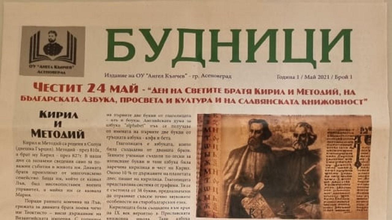 Ученици от Асеновград издадоха вестник, продават го с благотворителна цел