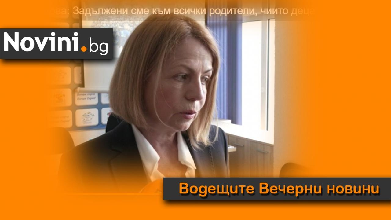 Водещите новини! Просветният министър разкритикува Столична община за детските градини