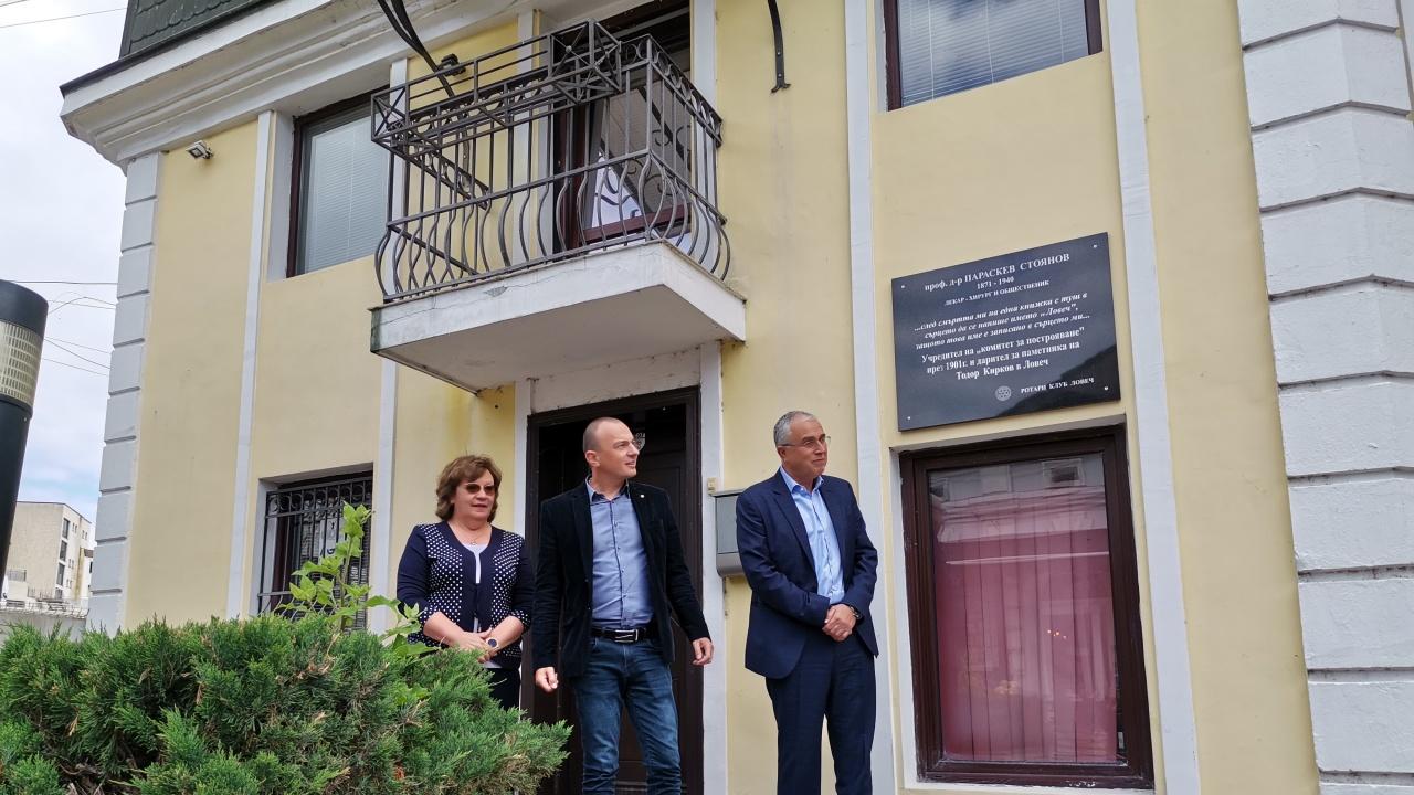 Паметна плоча за проф. д-р Параскев Стоянов бе открита  в Ловеч
