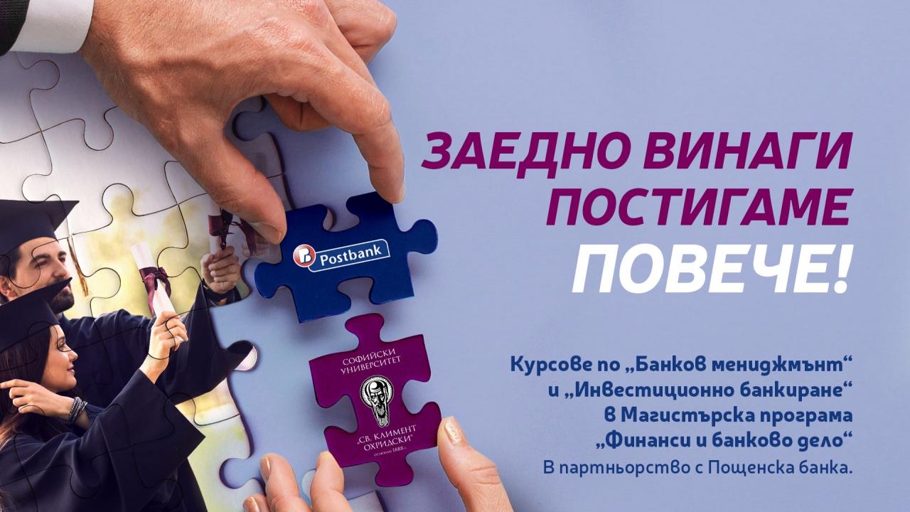 Пощенска банка стартира мащабен образователен проект съвместно със Софийския университет