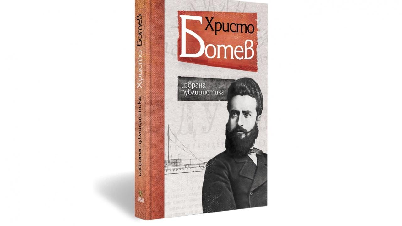Издават нов сборник с публицистика на Христо Ботев