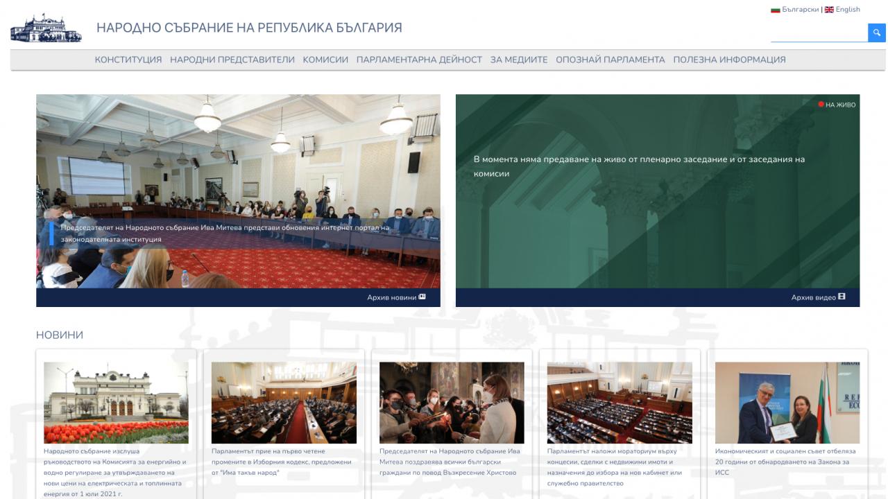Интернет сайтовете на Народното събрание и на Държавен вестник няма да бъдат достъпни утре