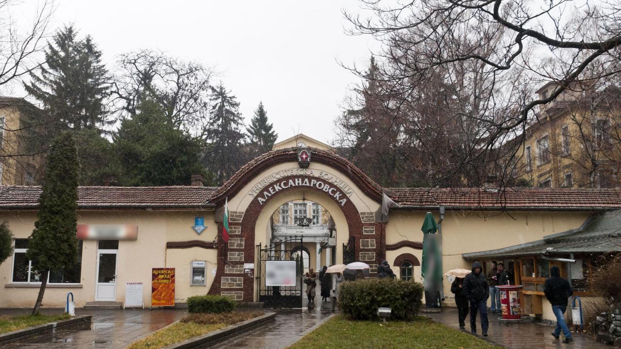 Здравният министър смени ръководството на Александровска болница