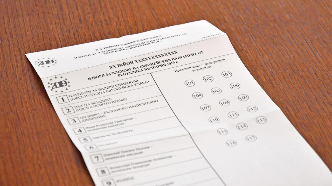 Изтича срокът за регистрация на политическите партии за вота на 11 юли
