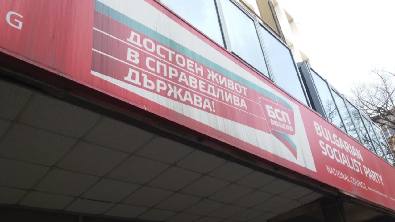 БСП – София избра предизборния си щаб завотана 11 юли