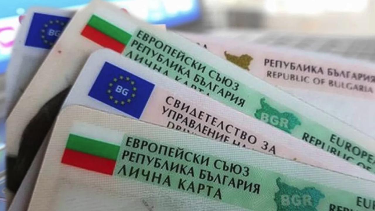Ускоряват издаването на лична карта преди изборите