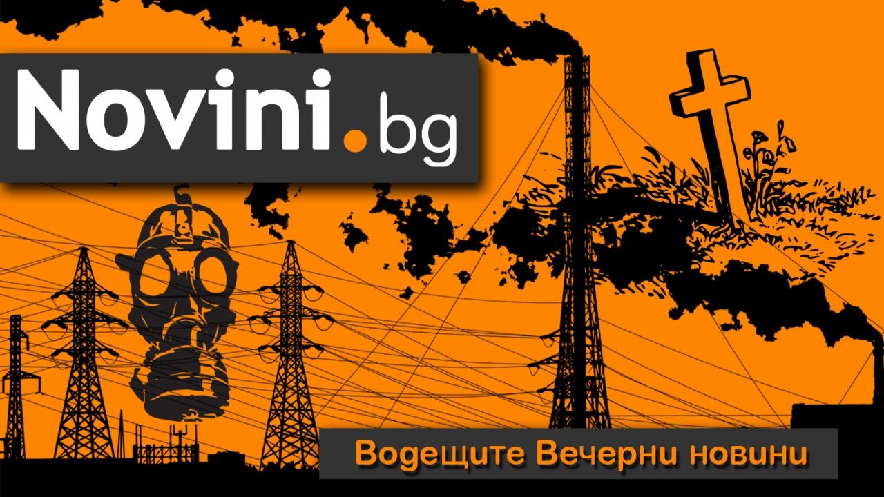 Водещите новини! Ужасно е: 60 000 българи са умрели заради мръсния въздух