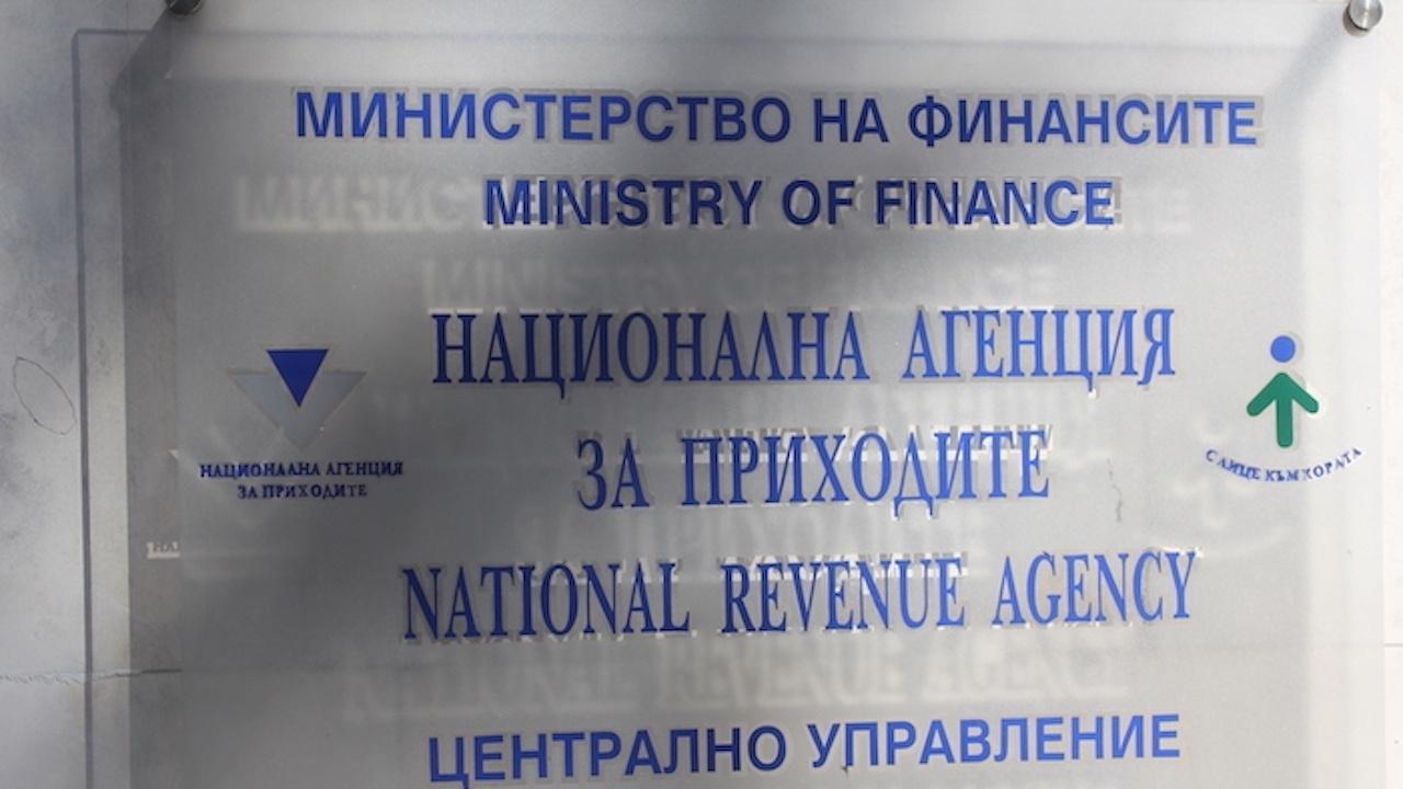 НАП очаква заявления за подкрепа чрез оборотен капитал