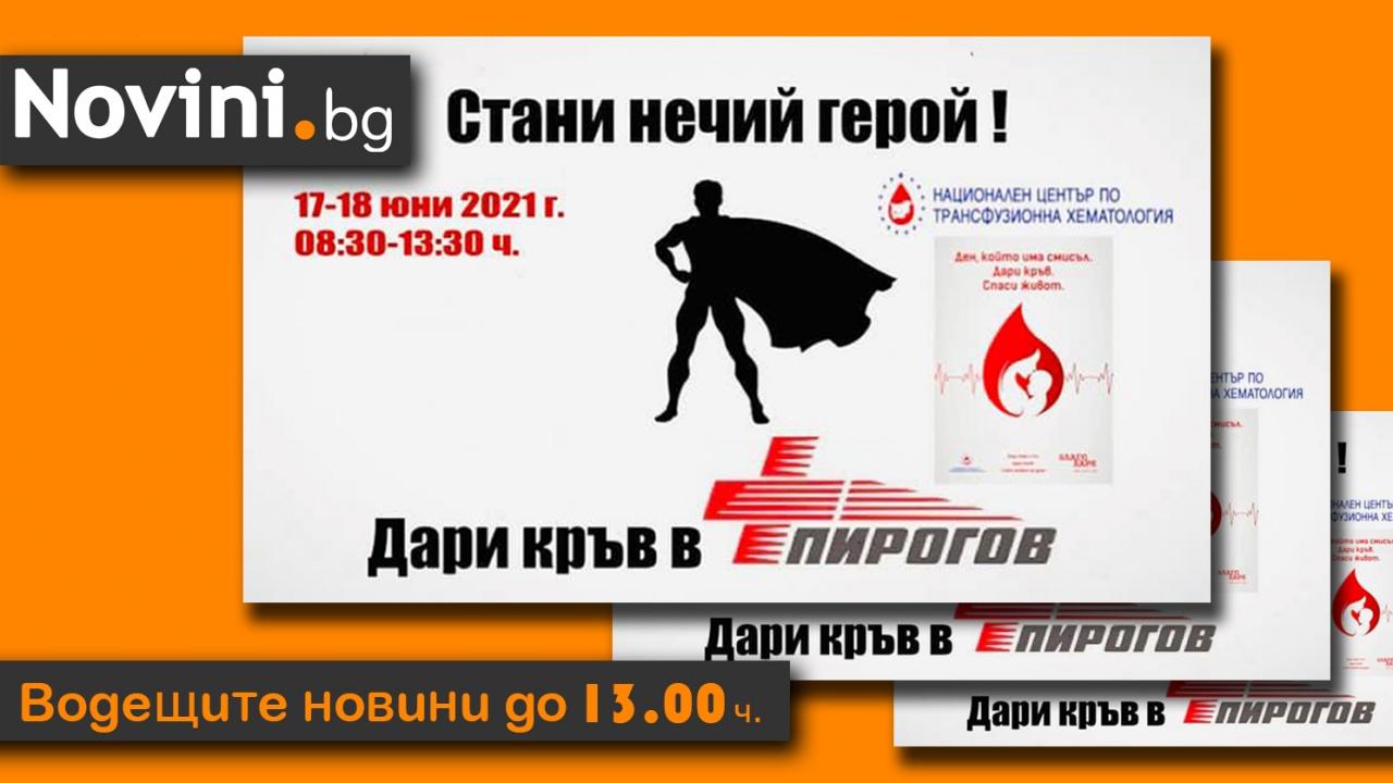 """Водещите новини! От """"Пирогов"""" алармират за недостиг на кръв"""