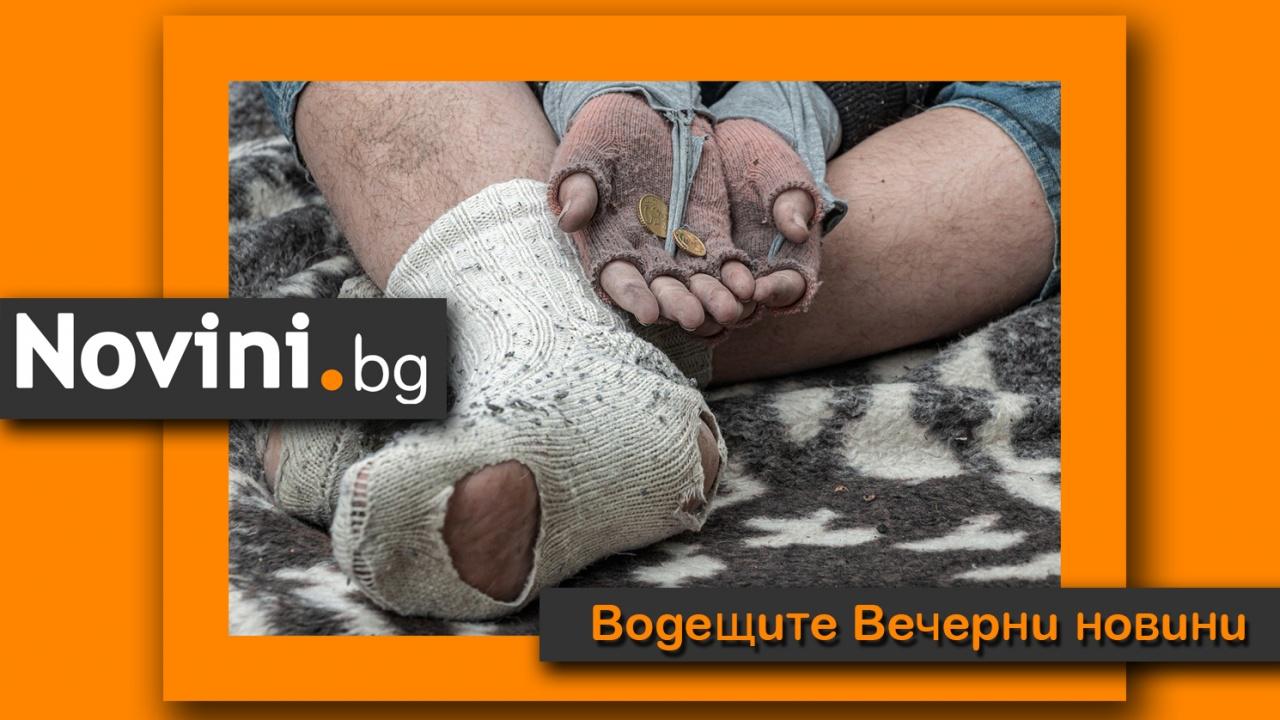 Водещите новини! Почти ¼ от българите живеят в бедност
