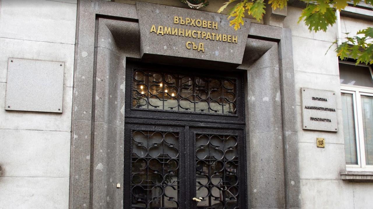 """ВАС остави без разглеждане жалбата на партията на Божков срещу включването ѝ в списъка """"Магнитски"""""""