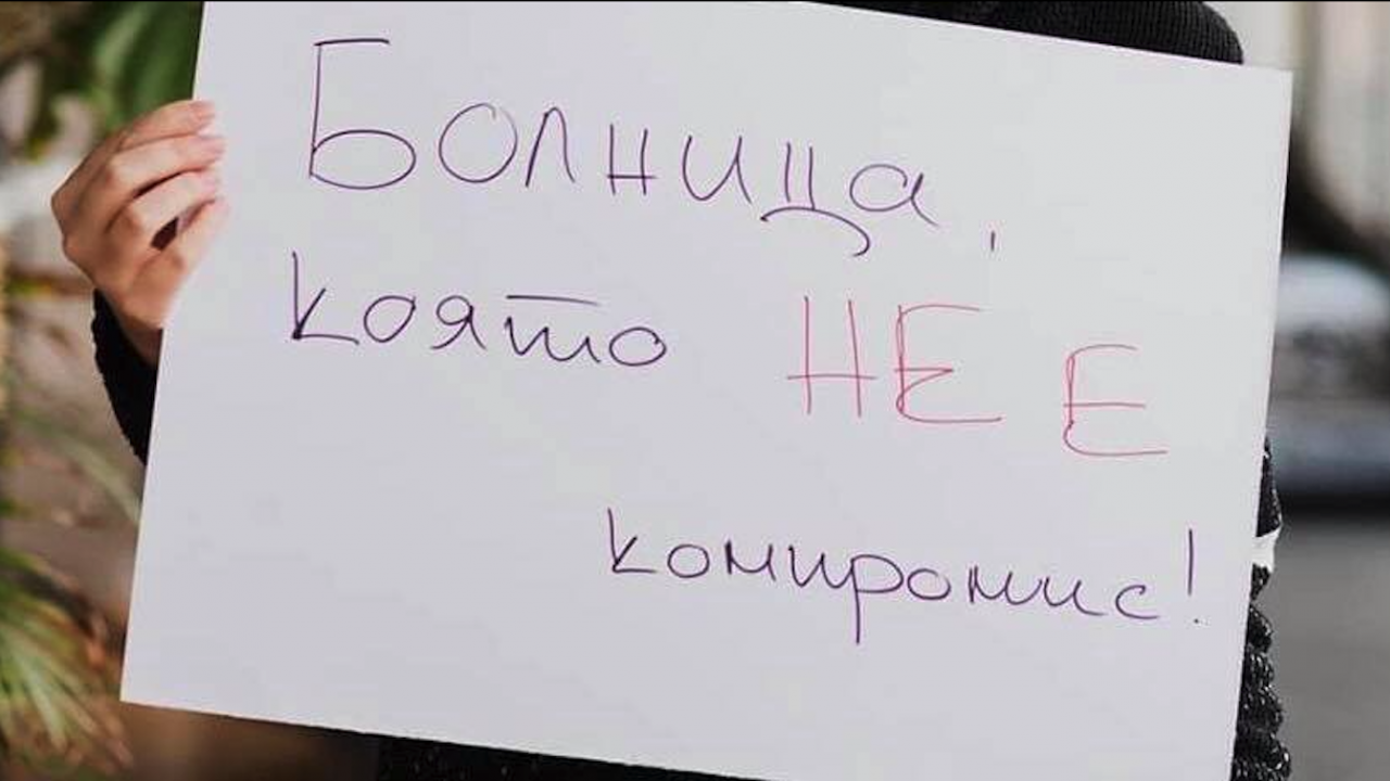 Отново протест заради проекта за нова детска болница