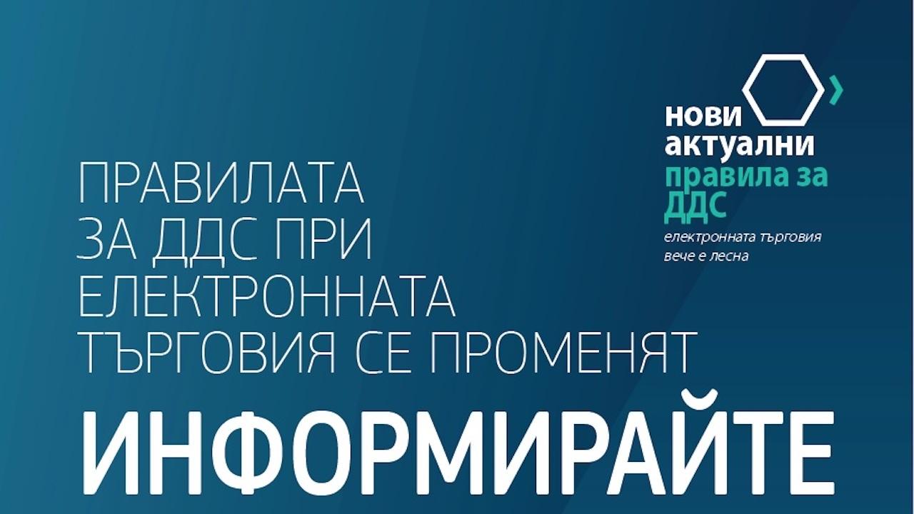 От 1 юли се въвежда облекчен режим за обмитяване на пратки