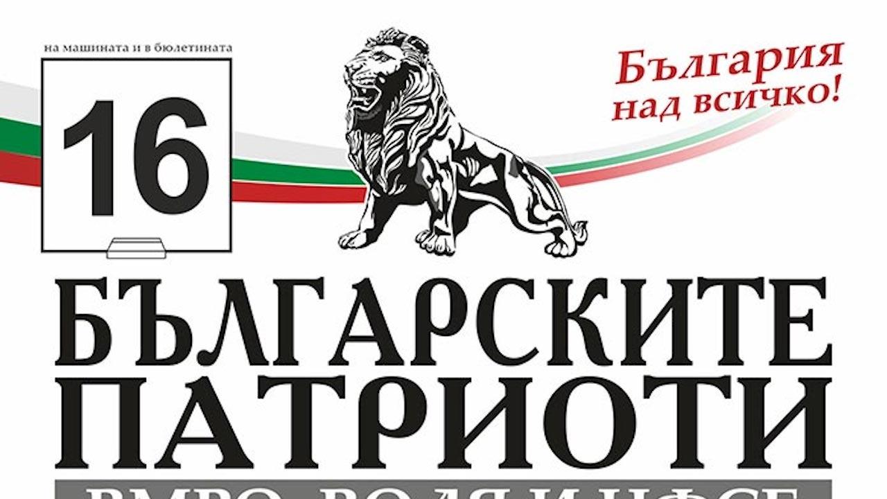 """""""Българските патриоти"""" с призив до президента и премиера: Спрете разпродажбата на държавни имоти от областните управители!"""