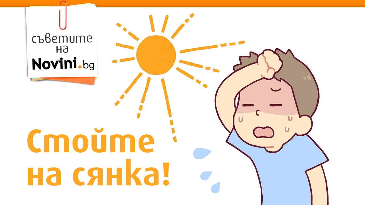 Опасно време: Жълт код за горещини в цялата страна