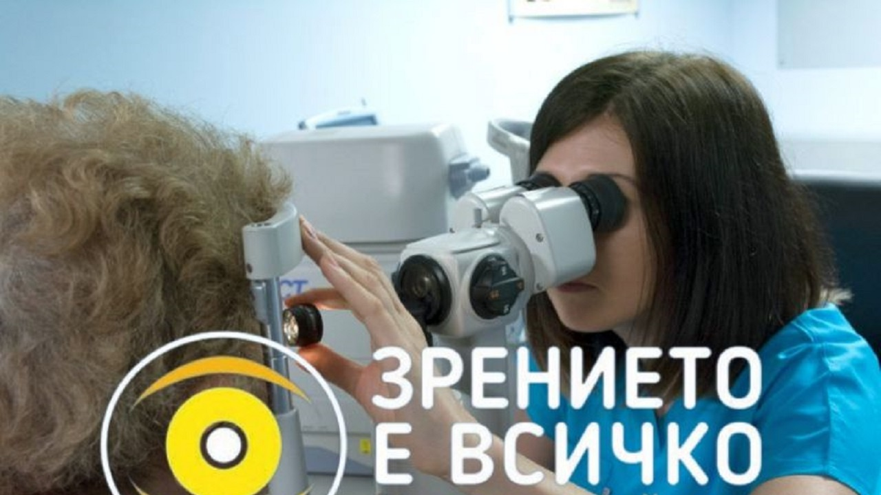 На 12 юли  ще има безплатни профилактични очни прегледи в Ловеч