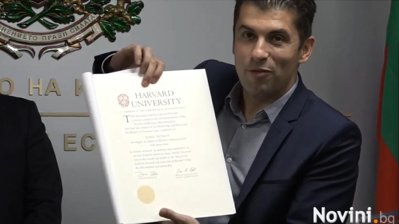 Кирил Петков показа дипломата си от Харвард