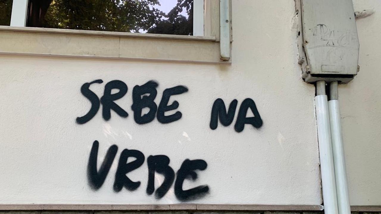 Скандален надпис се появи на консулството на Сърбия в Пловдив, МВнР с позиция