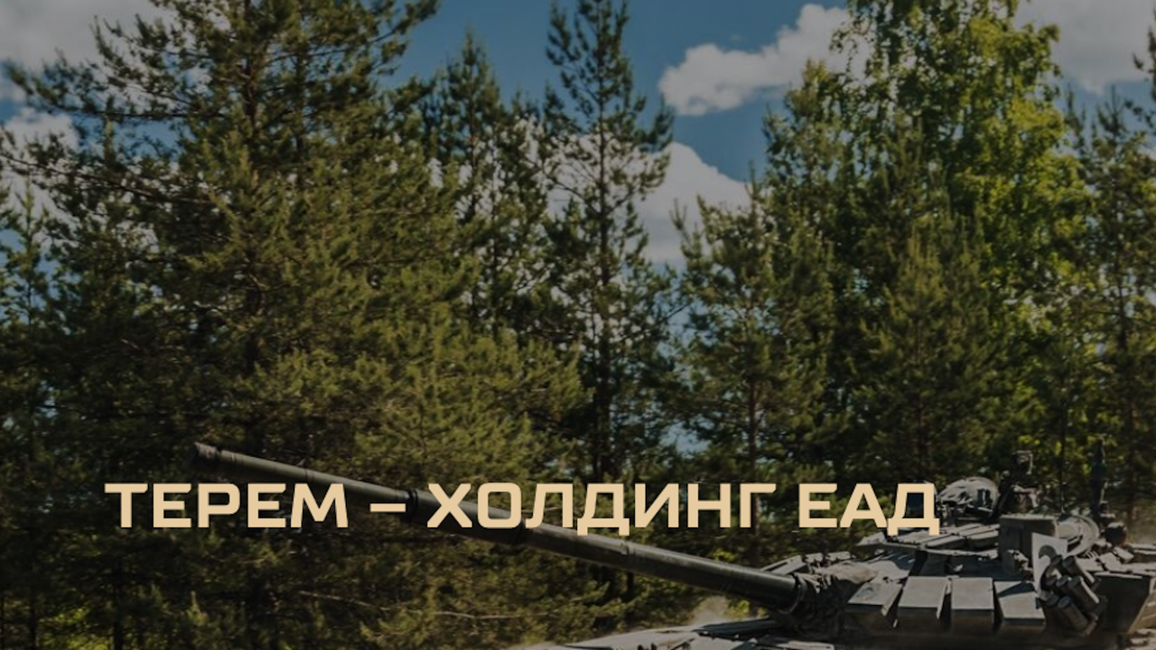 """Уволнения в държавната компания на отбраната """"Терем"""""""
