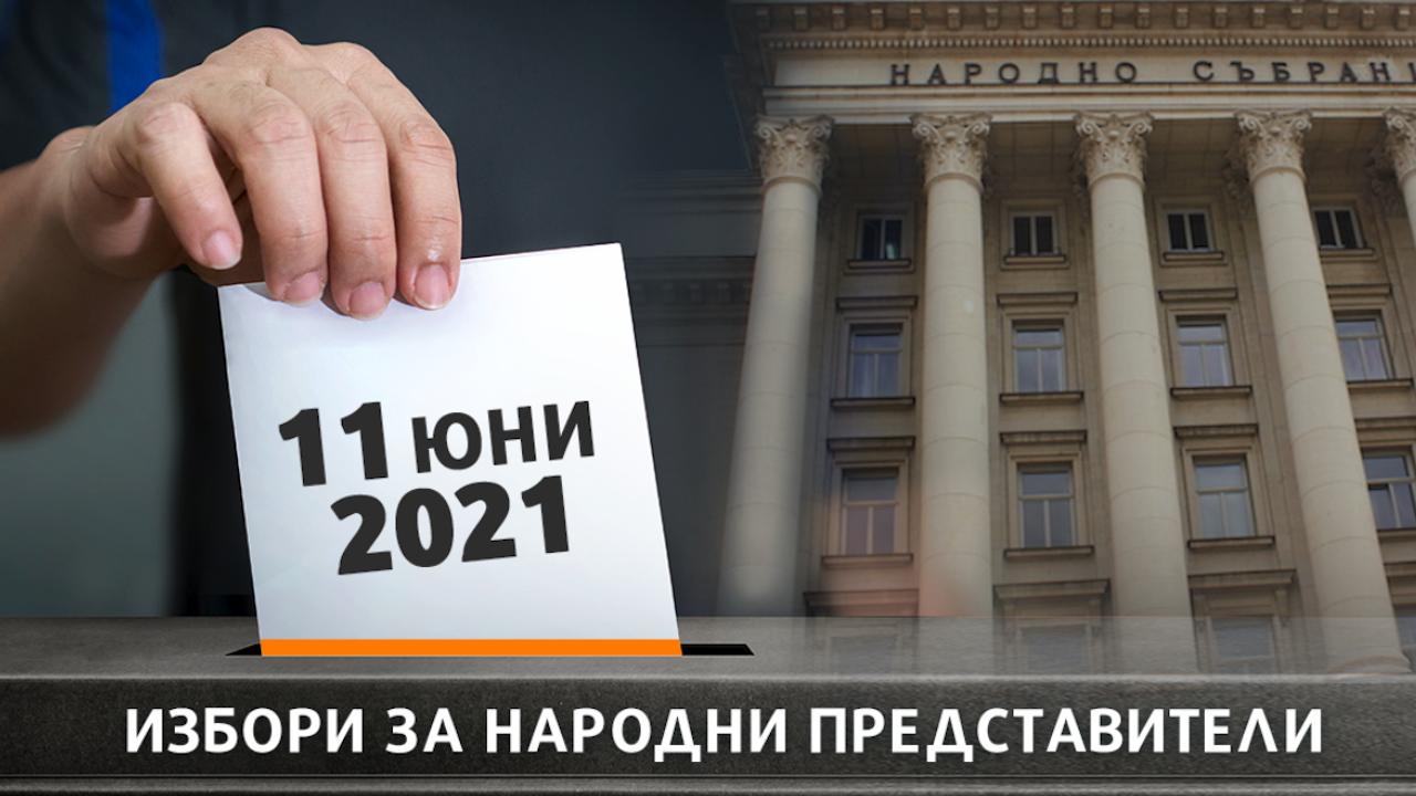 Галъп: ИТН изпреварват ГЕРБ-СДС, ако изборите бяха днес