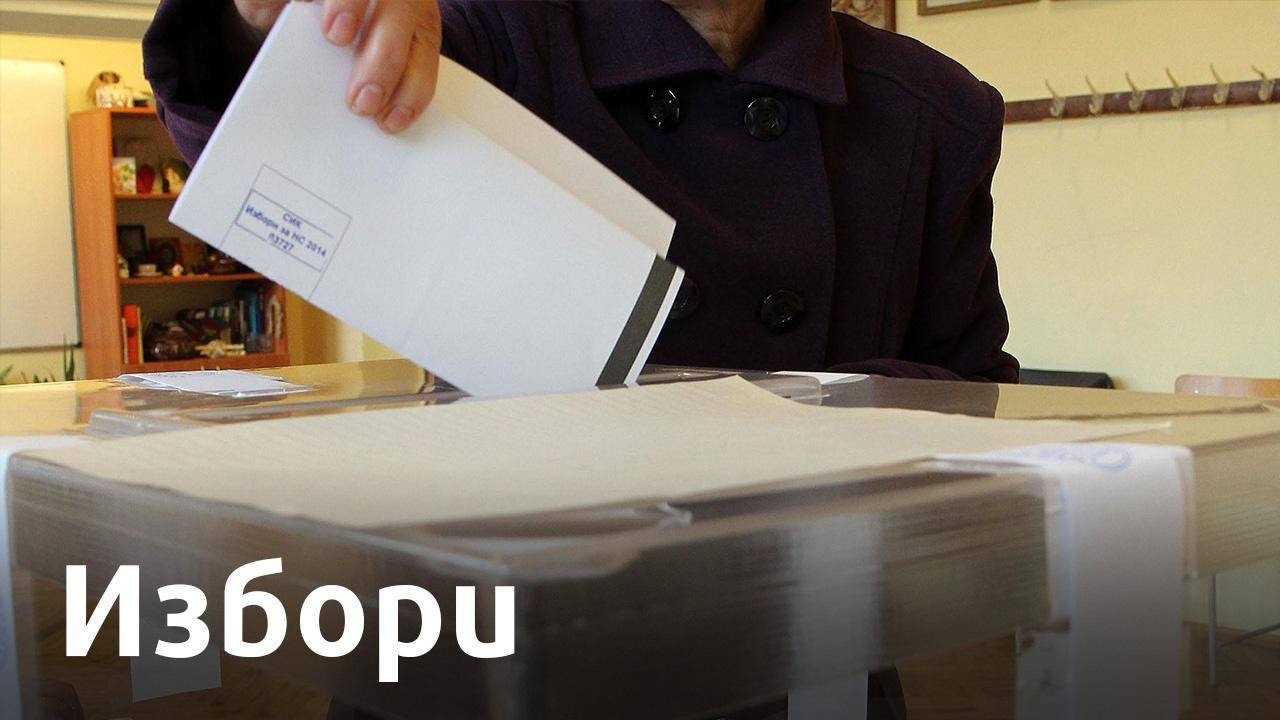 След 12.00 часа е започнало гласуването в секция в Априлци