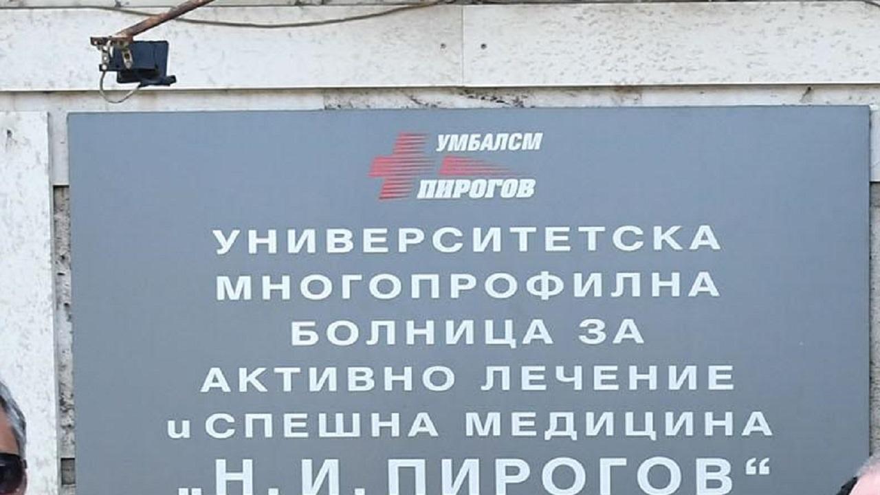 """От """"Пирогов"""" ще направят възражение по направените констатации от НЗОК"""
