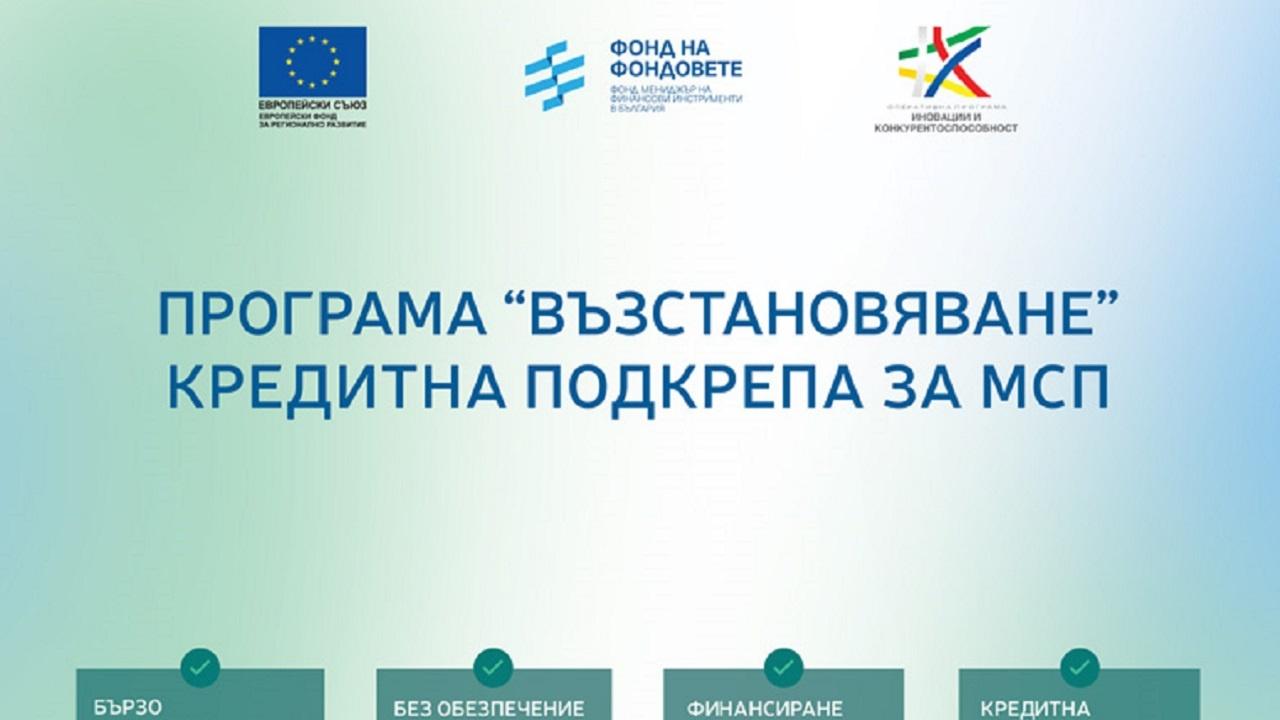 """Пощенска банка предоставя възможност за финансиране на бизнеса в рамките на програма """"Възстановяване"""""""
