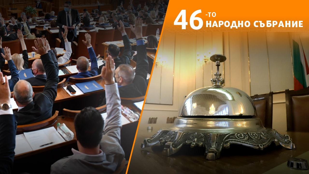 24 часа преди старта на НС: Публикуваха указа за свикване на новия парламент