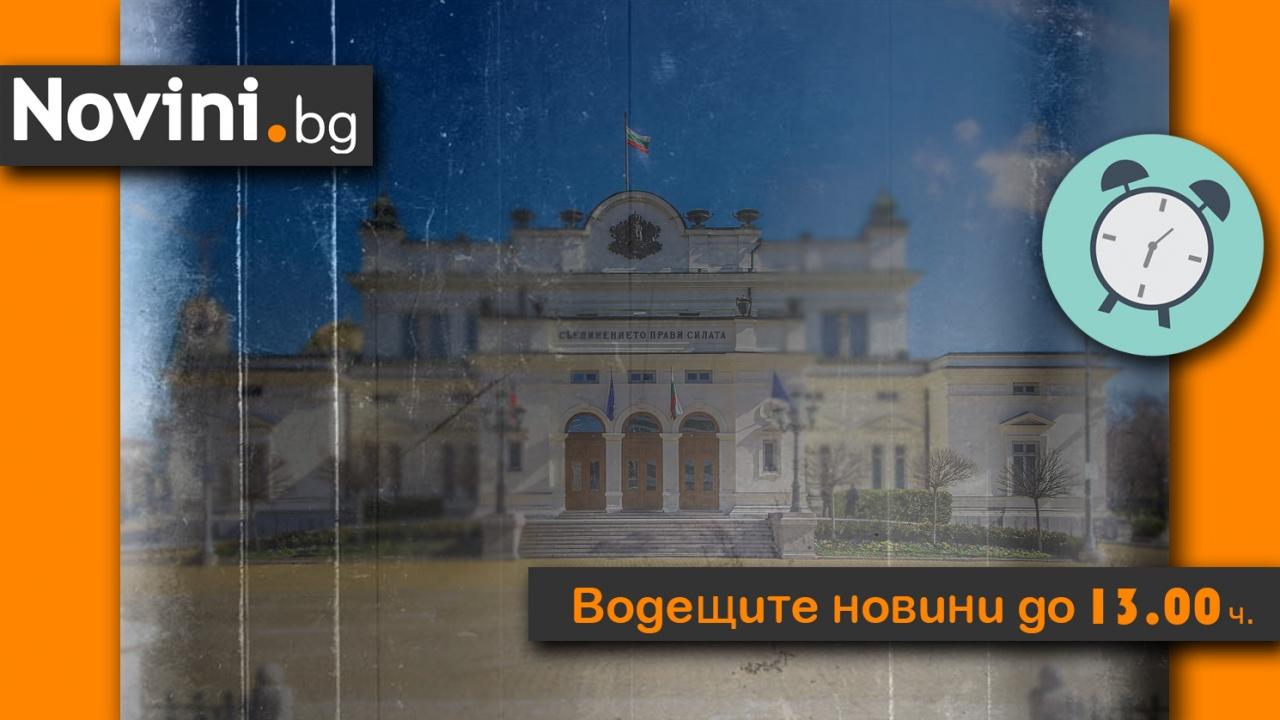 Водещите новини! След по-малко от 24 часа – нов Парламент!