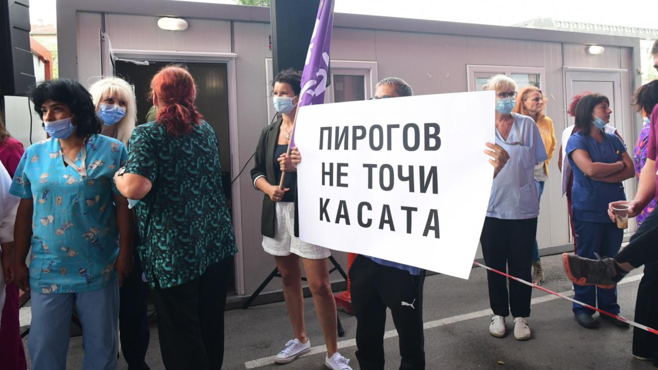 """Медиците от """"Пирогов"""" прекратяват протестите"""