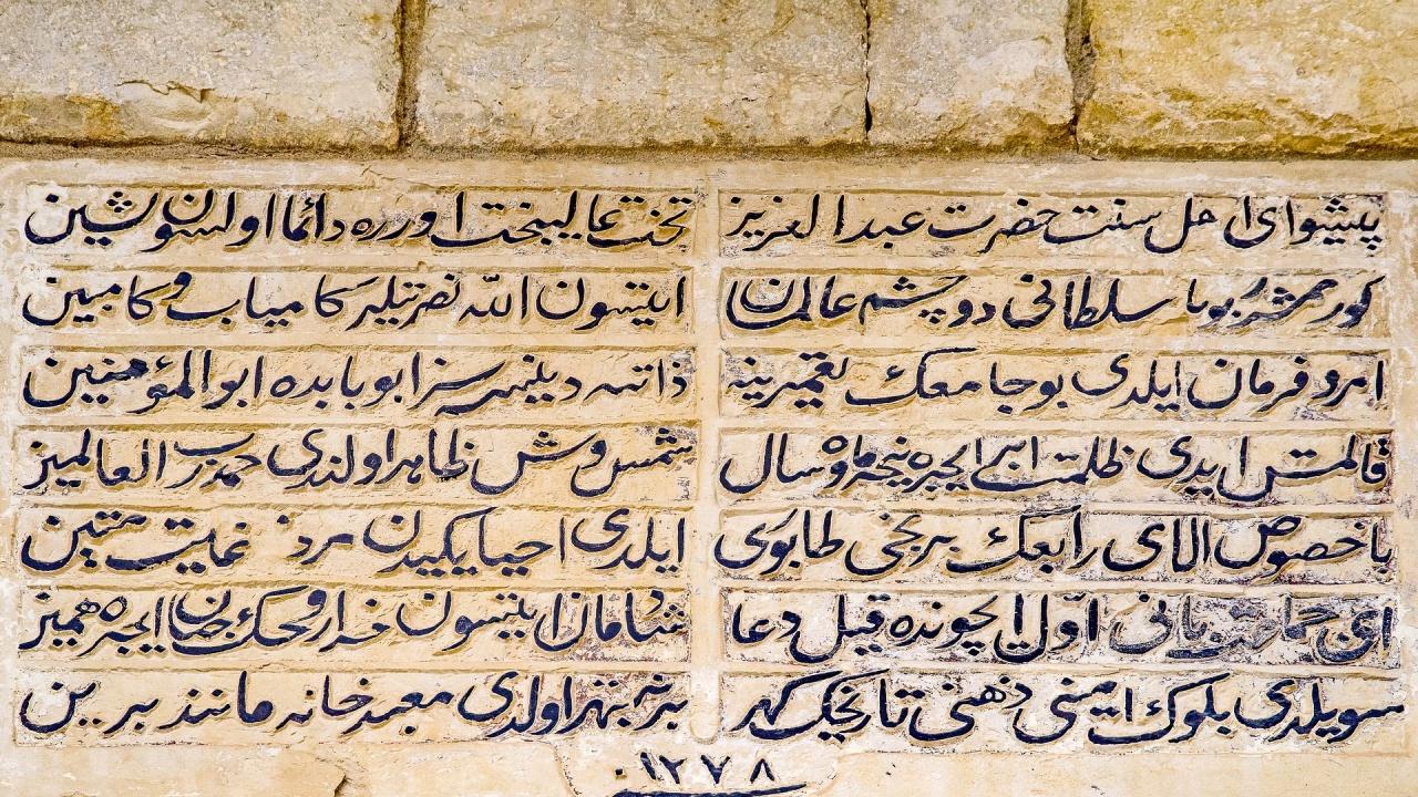 САЩ планират да върнат на Ирак клинопис на 3500 години