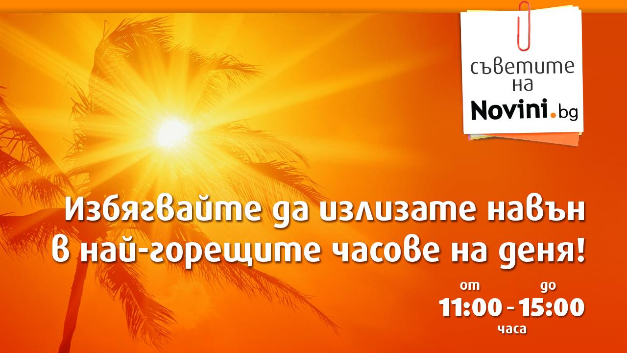 Оранжев код за опасно високи температури в 16 области на страната