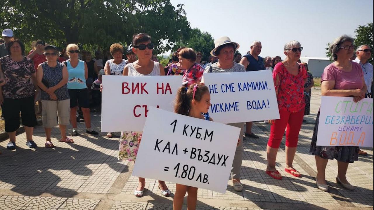 Жителите на с. Кръстевич протестираха заради липсата на вода