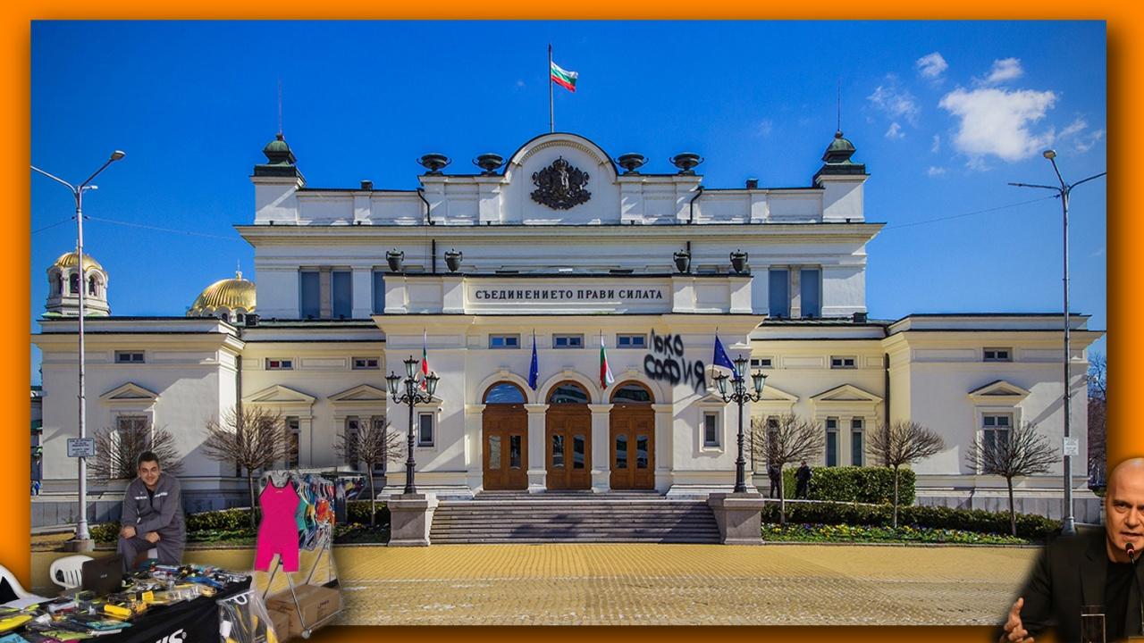 Опростачихте позицията на министър-председател на България до роля в шоу… с кастинг!