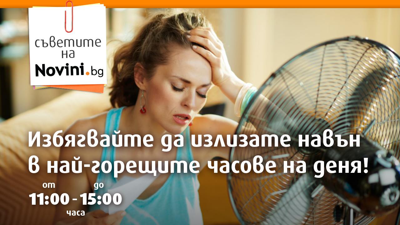 Опасно високи температури в 25 области на страната