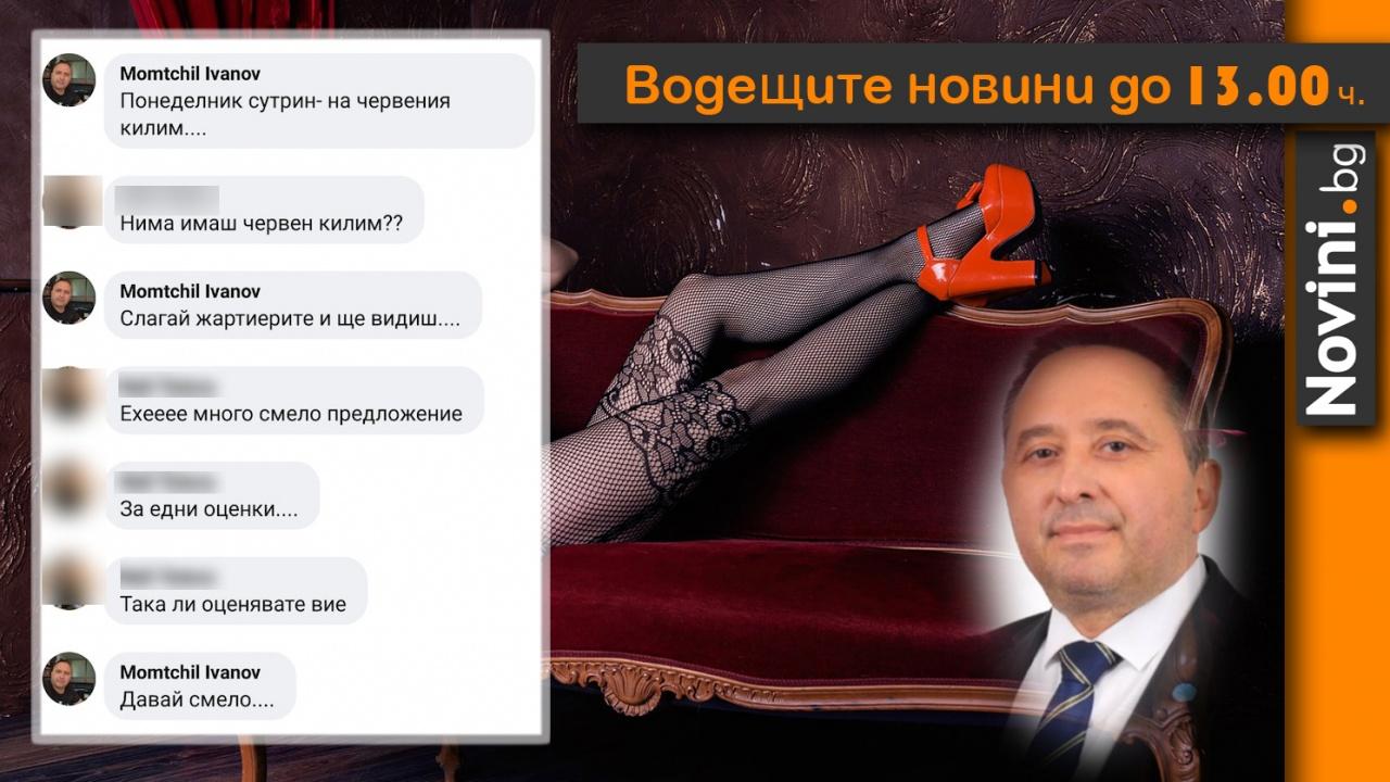 """Водещите новини! Скандал """"по жартиери"""" с кандидат за правосъден министър?"""
