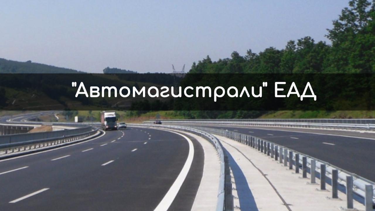 """Пак рокада в """"Автомагистрали"""": Иван Станчев вече е изпълнителен директор"""