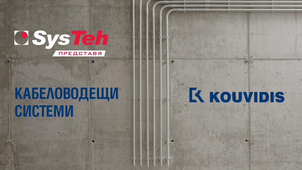 SysTeh разширява продуктовото си портфолио с пълна гама кабеловодещи системи – KOUVIDIS, Гърция