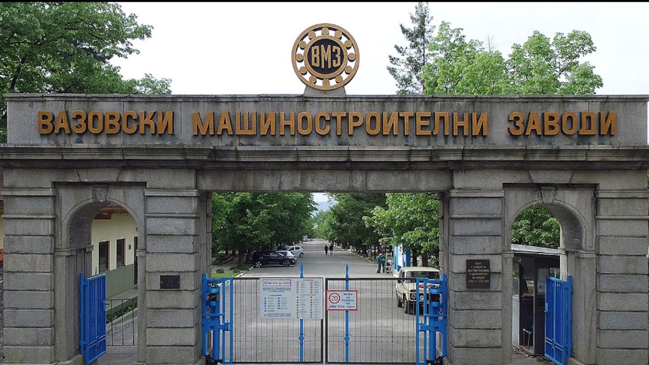 ДКК освобождава четирима членове на Съвета на директорите на ВМЗ-Сопот