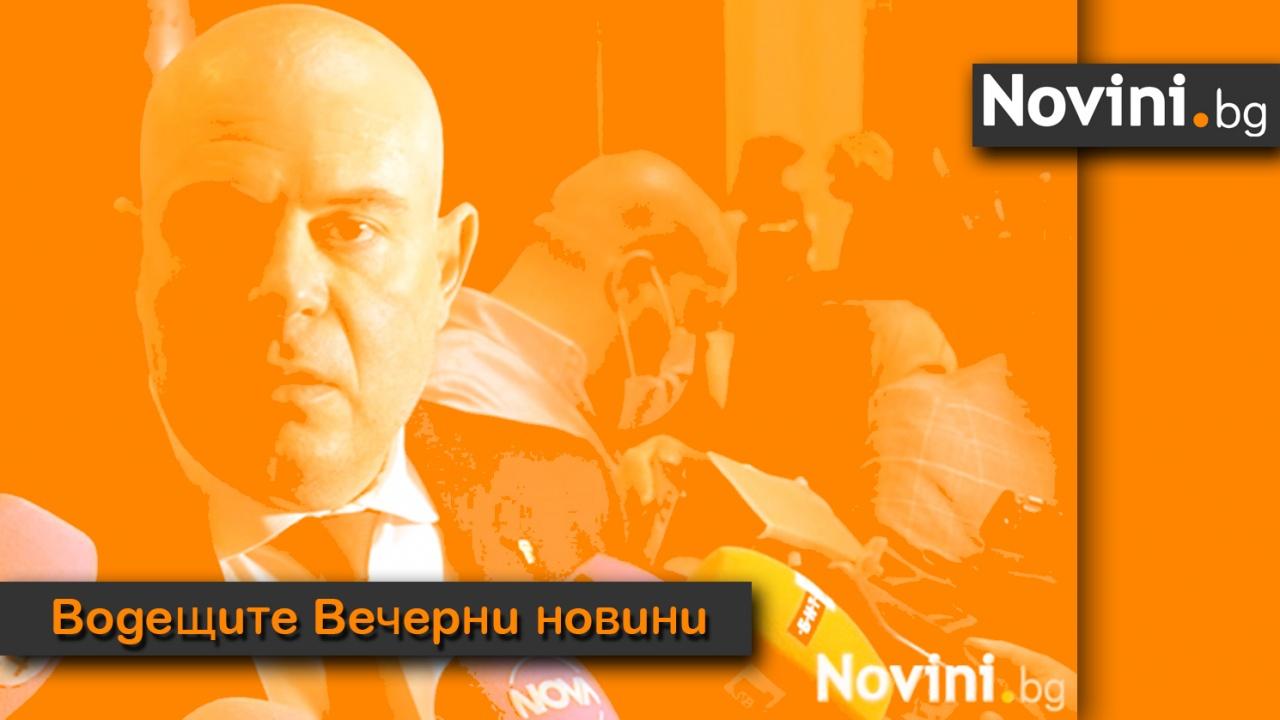 Водещите новини! Гешев видя намеса на Божков в атаките срещу себе си (и още…)