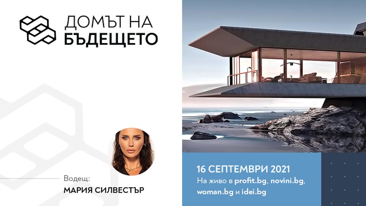 """Експертите в """"Домът на бъдещето"""": кои са водещите компании в секторите архитектура, интериор, сигурност и устойчивост"""
