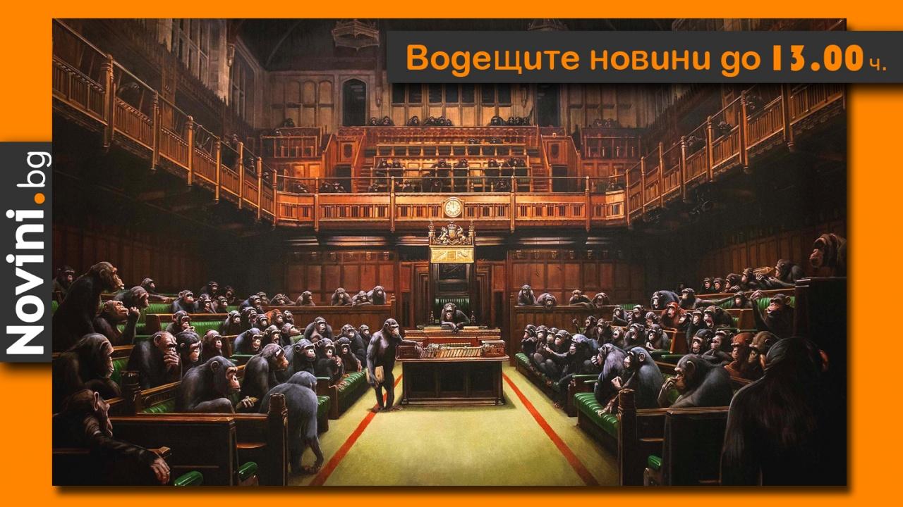 Водещите новини! Има промяна/Борисов го няма (и още поезия от парламента…)