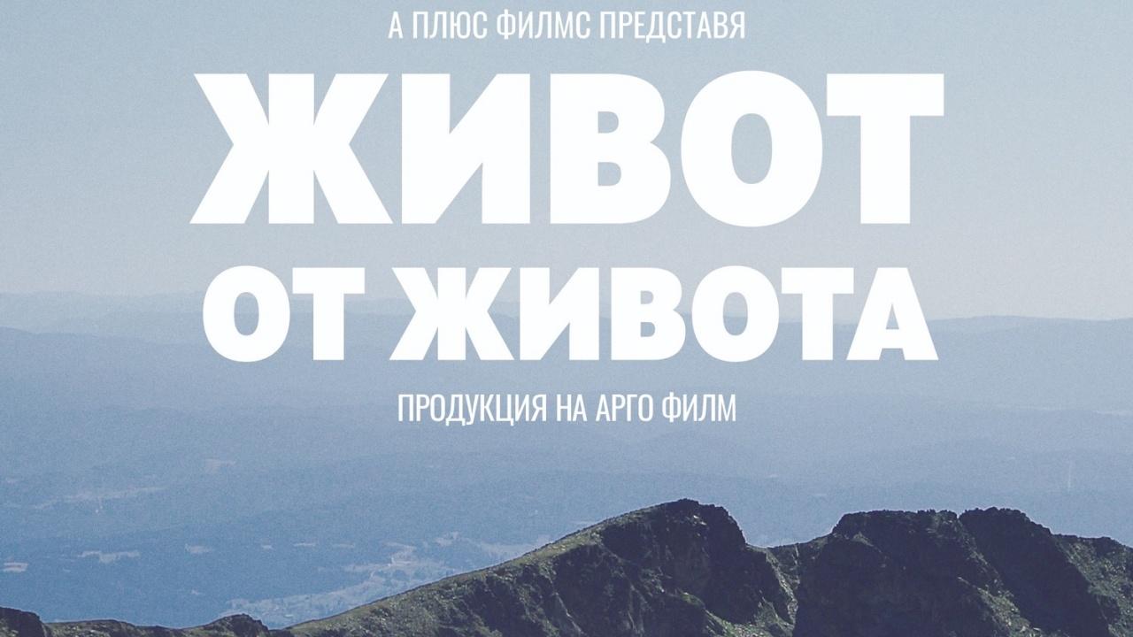 """""""Живот от Живота"""", новият документален филм на Стефан Командарев с двойна премиера на 11 септември"""