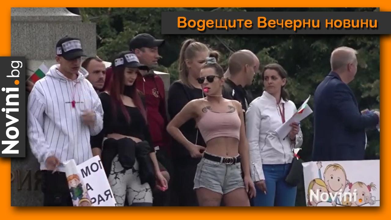 Водещите новини! Протест срещу новите COVID мерки блокира центъра на София (и още…)