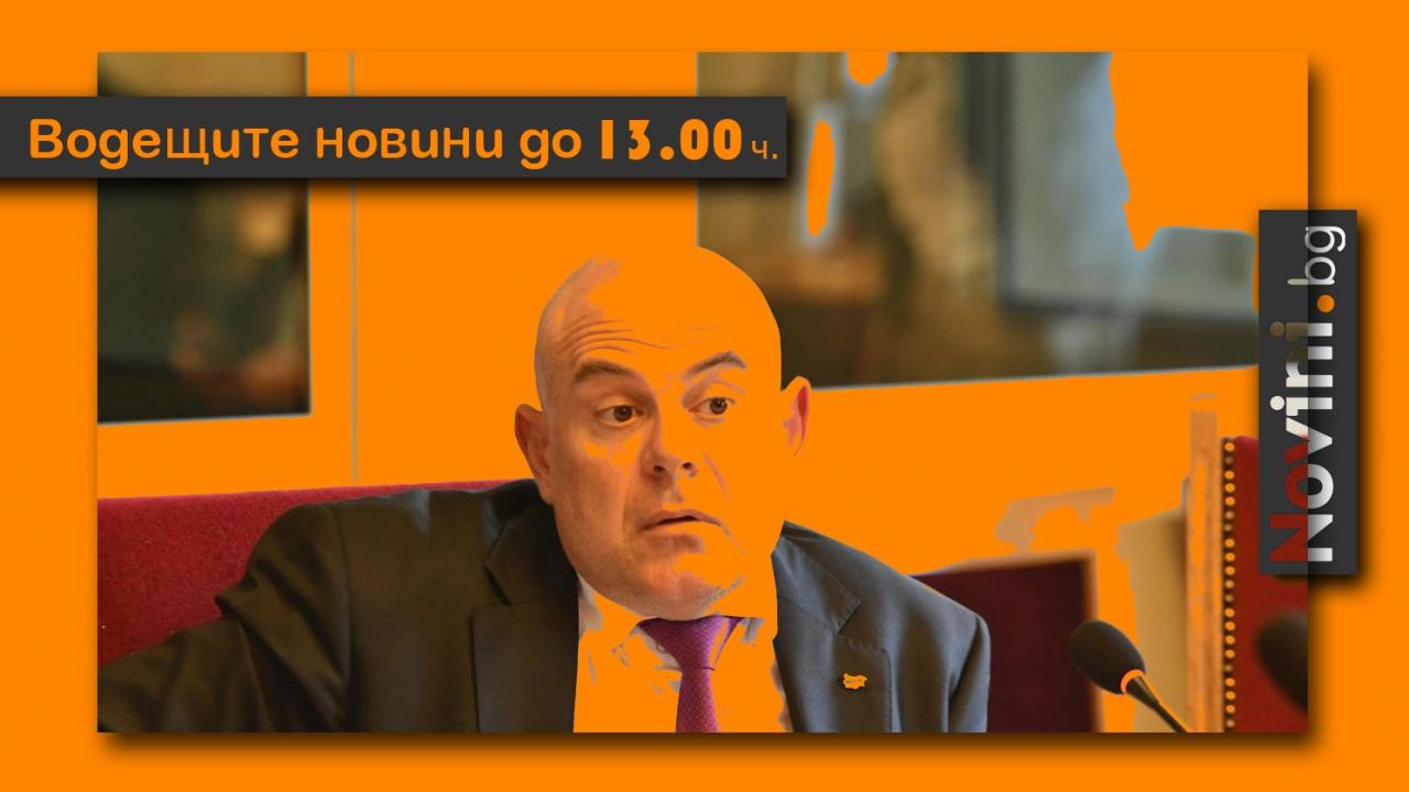 Водещите новини! Гешев предвижда катастрофа; нови и нови протести (и още…)