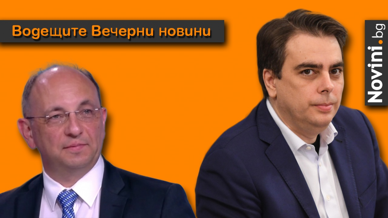 Водещите новини! Ники Василев бил противник на това Асен Василев да става финансов министър