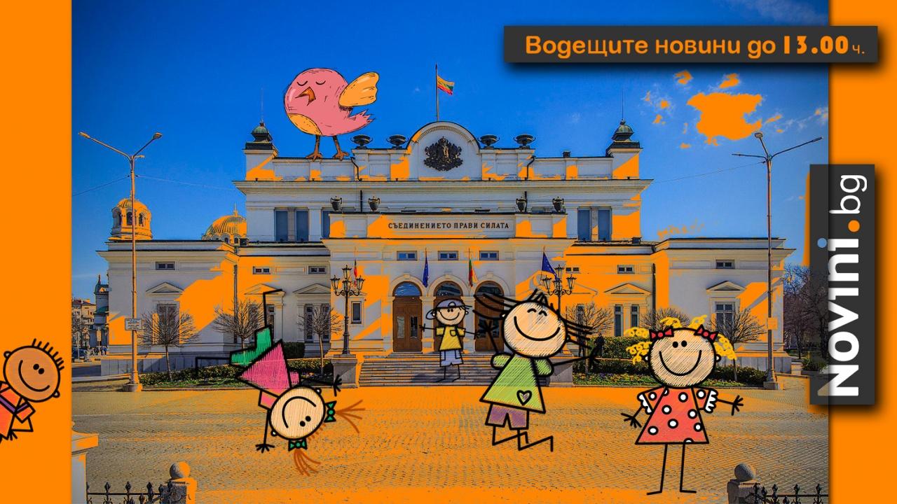 Водещите новини! Първи ден за децата в училище и последен за вдетинените в парламента