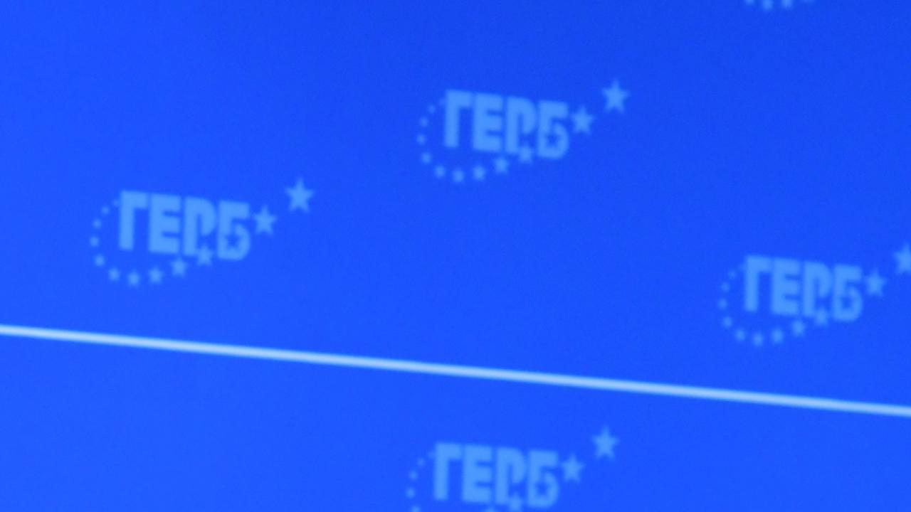 Само членовете на ГЕРБ с платен членски внос ще могат да правят номинации за депутати и президентска двойка